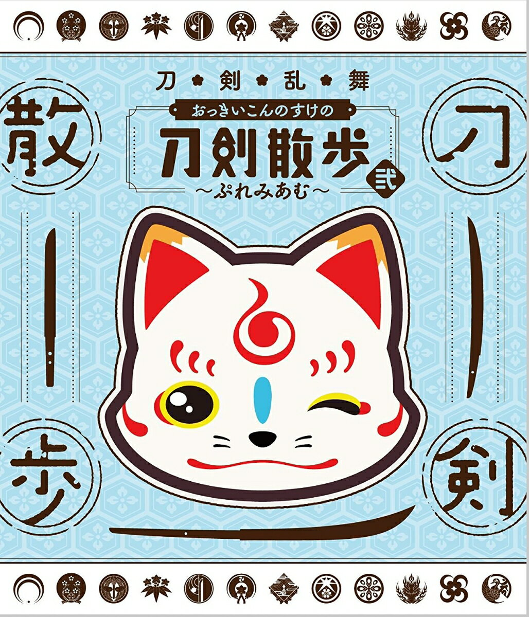 刀剣乱舞 おっきいこんのすけの刀剣散歩 弐〜ぷれみあむ〜【Blu-ray】 [ (趣味/教養) ]