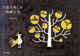 2色で楽しむ刺繍生活 [ 樋口愉美子 ]