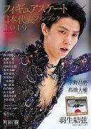 フィギュアスケート日本代表ファンブック(2019)