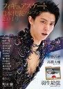 フィギュアスケート日本代表ファンブック(2019) (別冊山と溪谷)