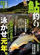 鮎釣り(2019)