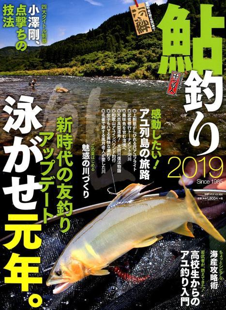 鮎釣り(2019) 新時代の友釣りアップデート泳がせ元年。 (別冊つり人)