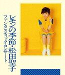 ファンタスティック・コンサート レモンの季節【Blu-ray】
