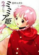 ミミア姫(2)