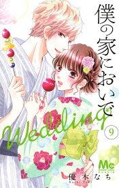 僕の家においで Wedding 9 (マーガレットコミックス) [ 優木 なち ]