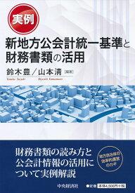 実例新地方公会計統一基準と財務書類の活用 [ 鈴木 豊 ]