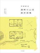 中村好文「湖畔の山荘」設計図集