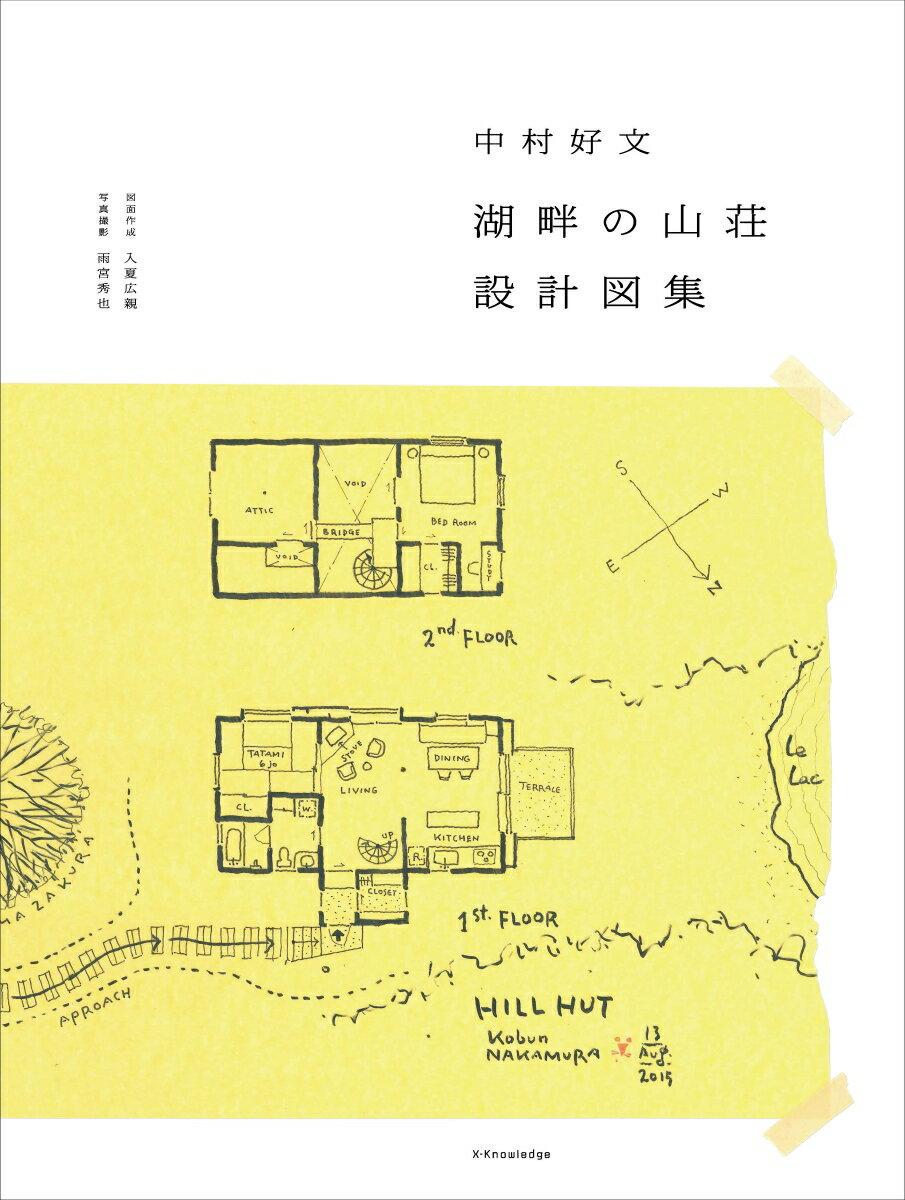 中村好文「湖畔の山荘」設計図集 [ 中村好文 ]