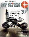 カースタイリング(015) カーデザインを読む。 決定!日本カーデザイン大賞THE CAR DESIGN AW (モーターファン別冊)