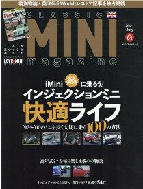 クラシックミニマガジン(vol.61) インジェクションミニ快適ライフ100の方法 (メディアパルムック)