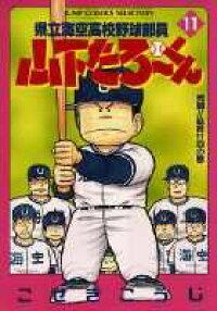 楽天ブックス: 県立海空高校野球...