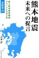 熊本地震 未来への提言