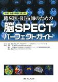 臨床医・RI技師のための脳SPECTパーフェクトガイド