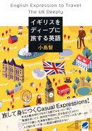 【謝恩価格本】イギリスをディープに旅する英語