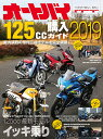 オートバイ125cc購入ガイド(2019) (Motor Magazine Mook BUYERS GUI)