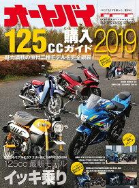 オートバイ125cc購入ガイド(2019) (Motor Magazine Mook BUYERS GUI)