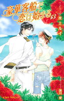 豪華客船で恋は始まる(13)