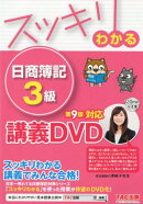 DVD>スッキリわかる日商簿記3級第9版