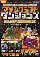 マインクラフト ダンジョンズ まるわかり攻略BOOK 〜最強装備構築マニュアル【最新DLC対応!】