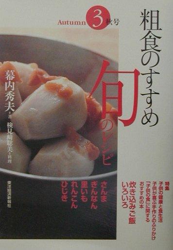 粗食のすすめ旬のレシピ(3(秋号)) [ 幕内秀夫 ]