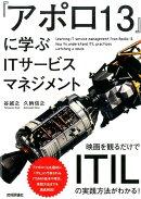 『アポロ13』に学ぶITサービスマネジメント