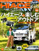 TOYOTA new HIACE fan(vol.44)