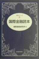 国際金融読本