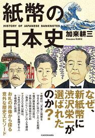 紙幣の日本史 [ 加来 耕三 ]