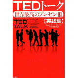 TEDトーク(実践編)