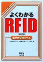 よくわかるRFID改訂2版 [ 日本自動認識システム協会 ]