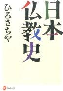 日本仏教史