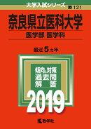 奈良県立医科大学(医学部〈医学科〉)(2019)