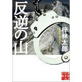 反逆の山 (実業之日本社文庫)