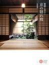 庭師とあるく京の隠れ庭 [ 小埜雅章 ]