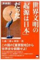 世界文明の「起源は日本」だった新装版