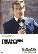 007/私を愛したスパイ TV放送吹替初収録特別版