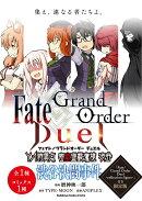 Fate/Grand Order Duel YA特異点 密室遊戯魔境 渋谷 渋谷決闘事件 (1) 「Fate/Grand Order Duel -col…