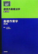 標準作業療法学(基礎作業学)第2版