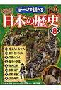 テーマで調べる クローズアップ!日本の歴史全8巻