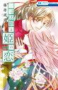 一寸法師と姫の恋 2 (花とゆめコミックス) [ 藤原規代 ]