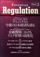 フィナンシャル・レギュレーション(2(2013 WINTER))