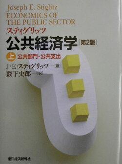 公共経済学(上)第2版