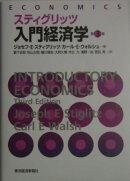 入門経済学第3版