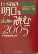日本経済の明日を読む(2005)