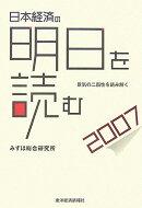 日本経済の明日を読む(2007)