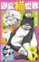 野良猫世界(3)