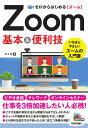 ゼロからはじめる Zoom 基本&便利技 [ マイカ ]