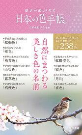 散歩が楽しくなる 日本の色手帳 [ 日本色彩学会 ]