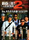 陸王LEGEND2 さぁ、そろそろ決着つけようや! (Naigai mook Lure magazine prem)