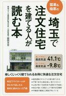 埼玉で注文住宅を建てる人が読む本